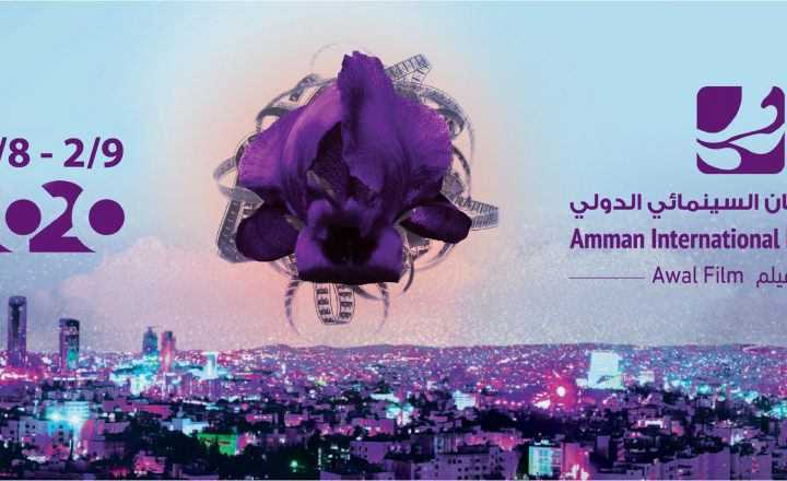 The EU in Jordan supports the 1st edition of Amman International Film Festival